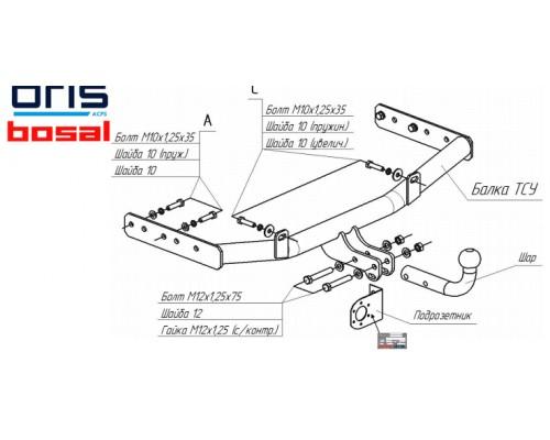 Фаркоп Bosal 1218-A для Datsun on-Do