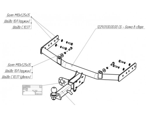 Фаркоп Bosal 1229-Е быстросъемный для Datsun on-Do