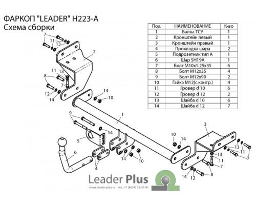 Фаркоп Лидер-плюс для Hyundai I-30  хэтчбек 2011-