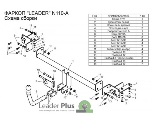 Фаркоп Лидер-плюс для Nissan Almera classic 2006-