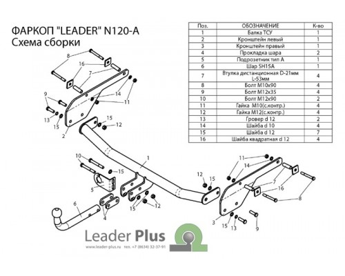 Фаркоп Лидер-плюс для Nissan Almera седан 2012-