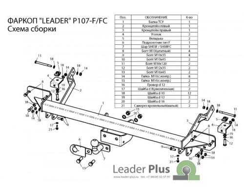 Фаркоп Лидер-плюс для Peugeot Boxer 3 L1,L2,L3 2006-