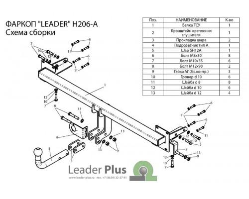 Фаркоп Лидер-плюс для Hyundai Elantra 2000-2006, 2008-2010 (Тагаз)