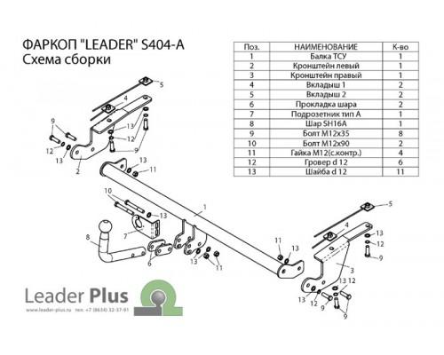 Фаркоп Лидер-плюс для Suzuki SX-4  2006-2013