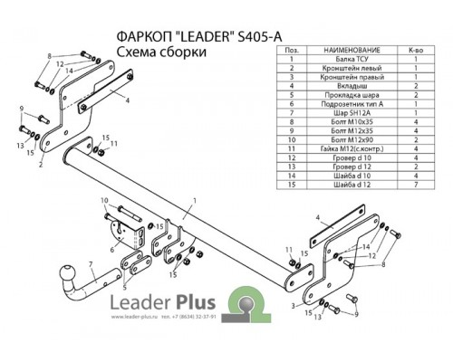 Фаркоп Лидер-плюс для Suzuki SX-4 S-Cross 2013-