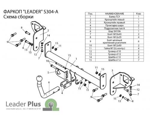 Фаркоп Лидер-плюс для Subaru Impreza хэтчбек 2007-2011