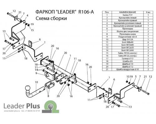 Фаркоп Лидер-плюс для Renault Kangoo 1997-2008