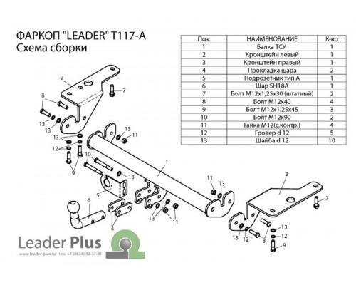 Фаркоп Лидер-плюс для Toyota Corolla 2007-2013/2013-