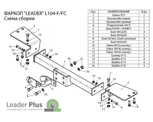 Фаркоп Лидер-плюс для Lexus LX 470 1998-2007