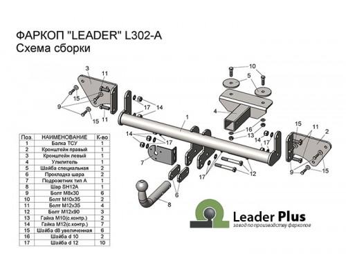 Фаркоп Лидер-плюс для Lifan X50 2015-
