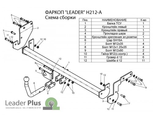 Фаркоп Лидер-плюс для Hyundai Matrix 2001-2010