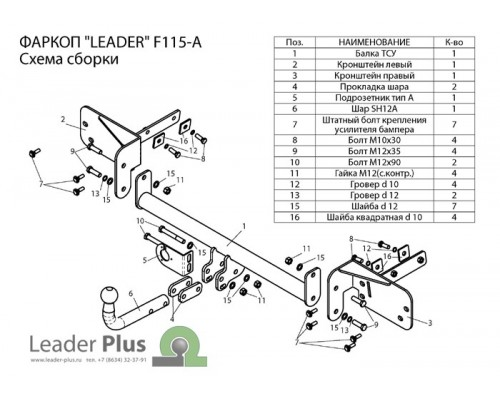 Фаркоп Лидер-плюс для Ford Mondeo седан 2007-