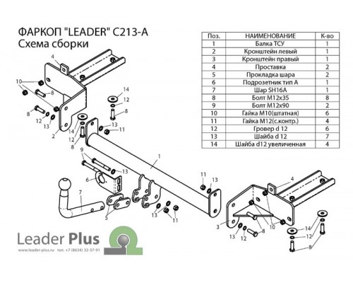 Фаркоп Лидер-плюс для Chevrolet Orlando (J309) 2011-