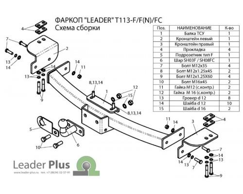 Фаркоп Лидер-плюс для Lexus GX 460 2009-2014