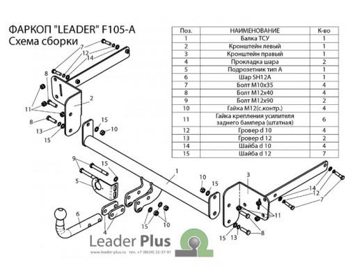 Фаркоп Лидер-плюс для Ford C-MAX 2004-2010