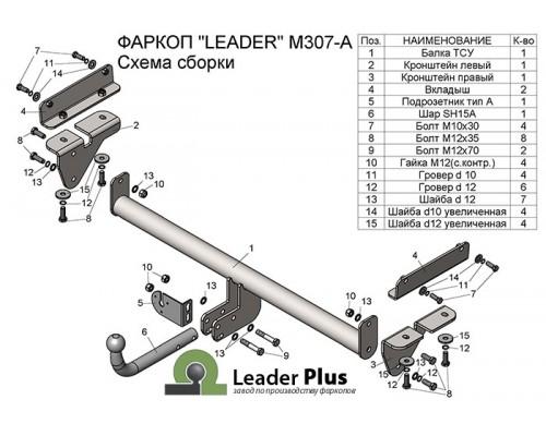 Фаркоп Лидер-плюс для Mazda CX-7 2007-2012