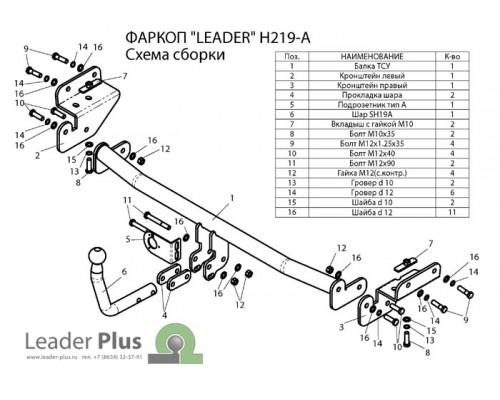 Фаркоп Лидер-плюс для Hyundai Solaris седан/хэтчбек 2010-2017