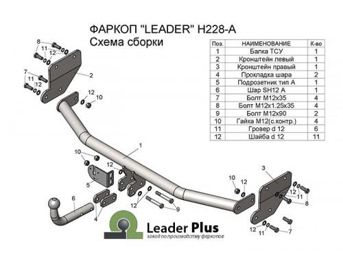Фаркоп Лидер-плюс для Hyundai Solaris седан 2017-