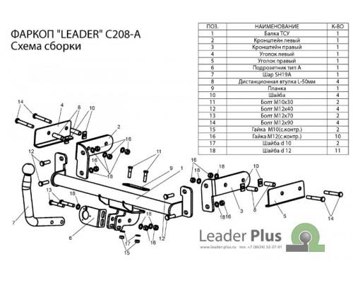 Фаркоп Лидер-плюс для Chevrolet Spark 2005-2010